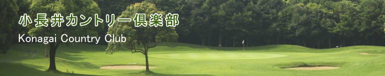 《小長井カントリー倶楽部》公式WEBサイト〜長崎県諫早市のゴルフ場〜